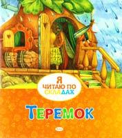 Теремок 978-617-526-609-0