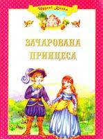 Упоряд. Г. Ю. Рогінська Зачарована принцеса 978-966-08-3110-0
