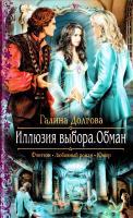 Долгова Галина Иллюзия выбора. Обман 978-5-9922-1682-0