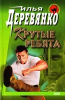 Деревянко Илья Разборка. Крутые ребята 5-04-008249-5