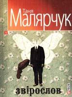 Малярчук Таня Звірослов 978-966-03-4899-8