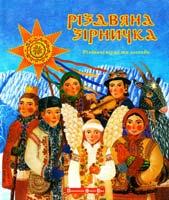 Горбаль Марія Різдвяна зірничка 978-966-2909-26-5