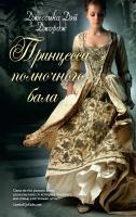 Джессика,Дэй,Джордж Принцесса полночного бала 978-5-389-08940-2