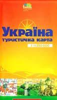 Україна: Туристична карта: 1 : 1250 000 978-966-475-677-5