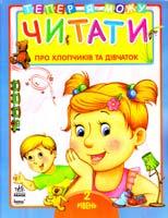 Моніч О. Про хлопчиків і дівчаток. 2 рівень: Книга для читання дітьми 978-966-08-5122-1
