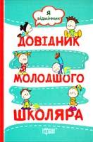 Меренцова Олена, МоісеєнкоСвітлана Я відмінник. Довідник молодшого школяра 978-617-030-849-8