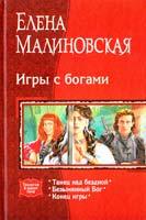 Малиновская Елена Игры с богами 978-5-9922-0531-2