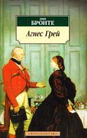 Бронте Энн Агнес Грей 978-5-389-10027-5