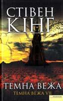 Кінг Стівен Темна вежа. Темна вежа 7 978-966-14-1164-6
