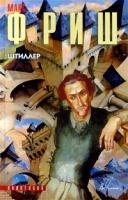 Макс Фриш Штиллер 5-17-003016-9, 966-03-0798-5