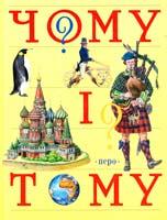 Укладач О. І. Корчагіна Чому і тому: Енциклопедія для дітей дошкільного віку 978-966-462-057-1