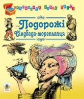 Литвиненко Євген Петрович Подорожі Сіндбада-мореплавця. Казки 978-966-10-0811-2