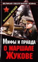 Алексей Исаев Мифы и правда о маршале Жукове 978-5-699-49069-1