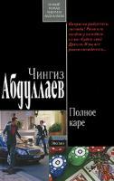 Чингиз Абдуллаев Полное каре 978-5-699-43080-2