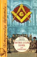 Смоули Ричард Гностики, катары, масоны, или Запретная вера 978-5-17-054672-5