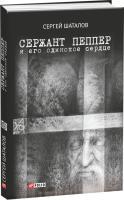 Сергей Шаталов Сержант Пеппер и его одинокое сердце 978-966-03-8314-2