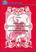 Іванцов Іван Повстання українського народу проти шляхетської Польщі 1635 - 1638 рр. 966-8002-21-0