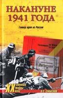 Смыслов Олег Накануне 1941 года. Гитлер идет на Россию 978-5-9533-2195-2