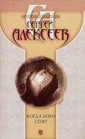 Сергей Алексеев Когда боги спят 978-5-373-01137-2, 978-5-224-01934-2