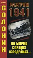 Марк Солонин Разгром 1941 978-5-699-37348-2