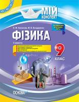 Євлахова О.М., Бондаренко М.В. Фізика. 9 клас. ІІ семестр 978-617-00-3133-4