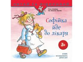 Єва Венцель-Бюргер, Ліана Шнайдер Софійка йде до лікаря 978-617-7312-67-2
