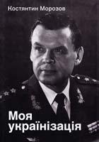 Морозов Константин Моя українізація 978-966-500-352-6