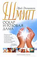Эрик-Эмманюэль Шмитт Оскар и Розовая Дама 978-5-9985-0248-4