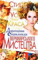 Мирошниченко Світлана Дорогоцiнна енциклопедiя перукарського мистецтва 978-966-338-666-9