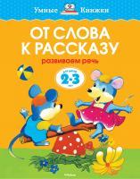 Земцова Ольга От слова к рассказу (2-3 года) 978-5-389-06261-0