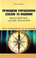 Даниш Василь Василь Да 978-966-441-316-6