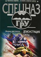 Михаил Нестеров Демонстрация силы 5-699-17663-2, 978-5-699-17663-2