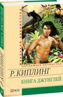 Редьярд Киплинг Книга джунглей 978-966-03-6330-4