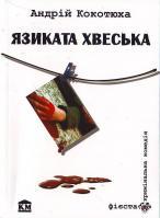 Кокотюха А. Язиката Хвеська 966-424-206-3