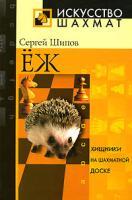 Сергей Шипов Еж. Хищники на шахматной доске 5-7905-2763-9