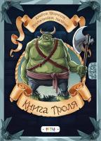 Книга троля 978-617-7307-94-4