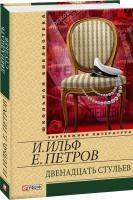 Ильф Илья, Петров Евгений Двенадцать стульев 978-966-03-5816-4