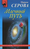 Марина Серова Млечный путь 978-5-699-44830-2
