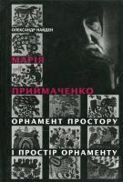 Найден Олександр Марія Приймаченко: Орнамент простору і простір орнаменту: Нариси жанрової поетики творів 978-966-193-053-6