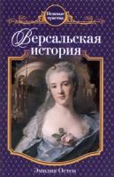 Эмилия Остен Версальская история 978-5-699-38562-1