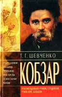 Шевченко Тарас Кобзар 978-966-338-855-7