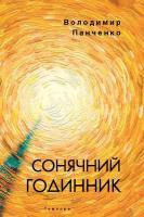 Панченко Володимир Сонячний годинник. Книга пілігрима 978-617-569-395-7