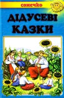 Дідусеві казки: Українські народні казки 978-966-2136-31-9