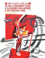 Гайдар Аркадий Сказка о военной тайне, о Мальчише-Кибальчише и его твёрдом слове (Рисунки В. Лосина) 978-5-389-11130-1
