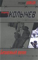 Владимир Колычев Бешеный волк 978-5-699-20951-4