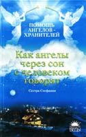 Сестра Стефания Как ангелы через сон с человеком говорят 978-5-9985-0524-9