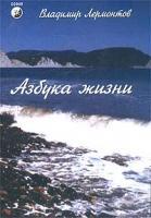 Владимир Лермонтов Азбука жизни 5-9550-0026-7