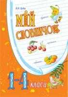Будна Наталя Олександрівна Мій словничок: 1-4 кл. 978-966-10-1980-4