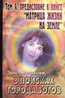 Эрнст Мулдашев В поисках Города Богов. Том 4. Предисловие к книге