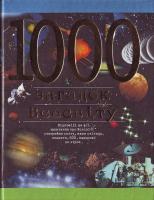 С. Зигунко 1000 загадок всесвіту 966-661-152-х